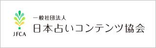 日本占いコンテンツ協会