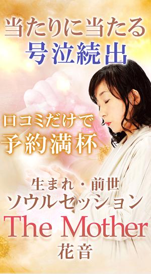 花音先生監修アプリがリリース!「【泣ける霊視占い】奇跡占い師花音」
