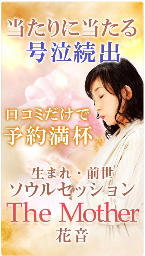 花音先生監修アプリがリリース!「【泣ける霊視占い】奇跡占い師 花音」
