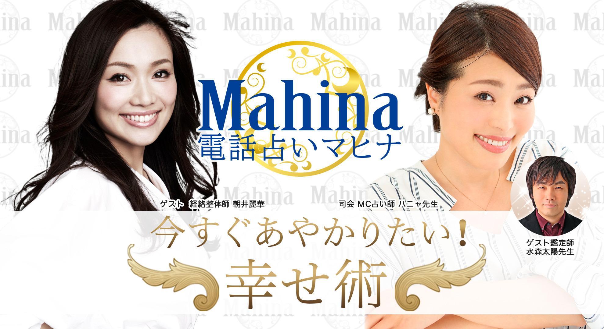 水森先生が朝井麗華さん出演「電話占いマヒナ今すぐあやかりたい!幸せ術」に生出演