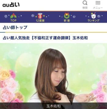 玉木佑和先生のコンテンツがau占いからリリース!