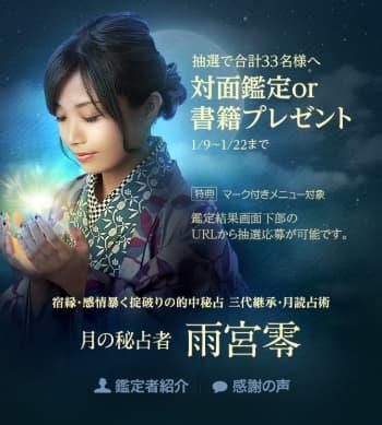 LINE占いにて雨宮零(あめみやれい)先生のコンテンツがリリース開始!