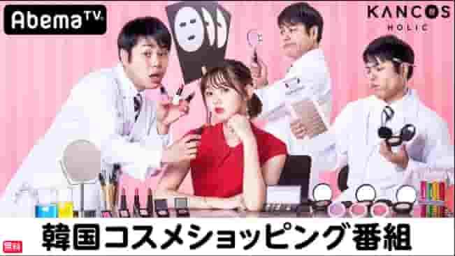 本日1月7日AbemaTV「KANCOS HOLIC」にてMICHI先生がご出演!