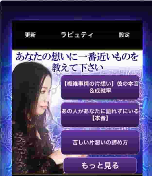 ラビュティ先生のアプリがiPhone版もリリース!