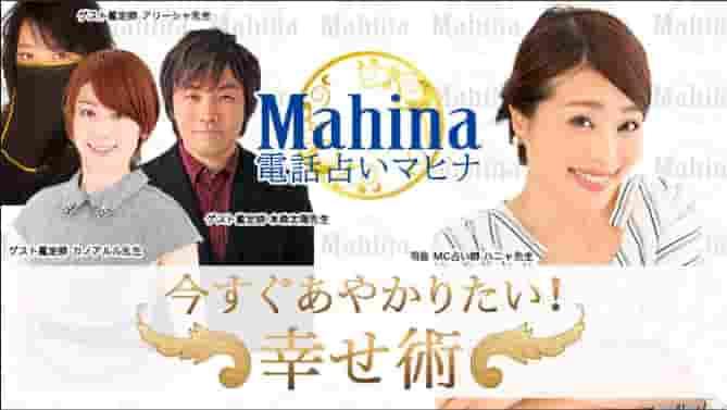 明日1月9日(水)水森先生が「電話占いマヒナ今すぐあやかりたい!幸せ術」新春スペシャルに生出演!
