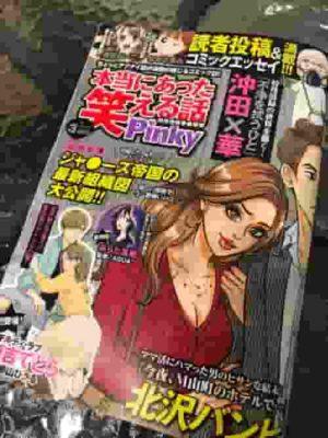 水森太陽先生が「本当にあった笑える話Pinky3月号」の「あきの☆ひかりがゆく」に登場!