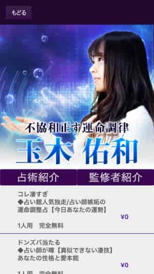 人気アプリ「運命占い【フォーチュンゲイザー】」で玉木佑和先生が大人気!