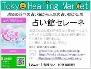 今週末5/5(日)第23回東京ヒーリングマーケットにセレーネ占い師がご出演!