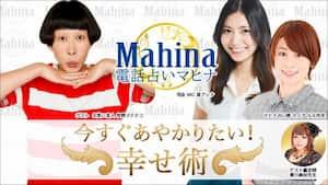 今日5/8(水)21時から愛川絢加先生が、牧野ステテコさん出演「電話占いマヒナ今すぐあやかりたい!幸せ術」に生出演!