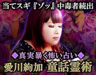 愛川絢加先生のコンテンツがAmeba占い館SATORIにてリリース!