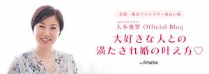 天木飛翠先生Amebaオフィシャルブログがスタート!