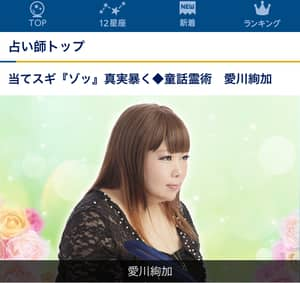 au占いに愛川絢加先生のコンテンツが登場!