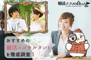 天木飛翠先生が「婚活アプリの白いハト」にておすすめ婚活コンサルタントとして紹介!