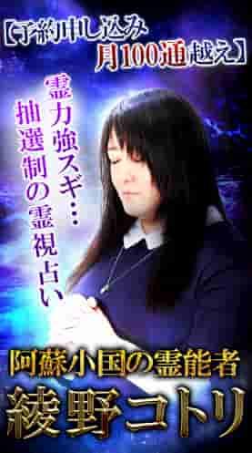 綾野コトリ先生監修アプリがリリース!「阿蘇の霊感占い師【綾野コトリ】霊能占い・カード占い」