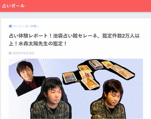 占い記事サイト「占いガール」で水森太陽先生が取材されました!