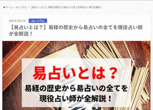 「電話占い当たるちゃん」で草彅健太先生の易占い記事が掲載!