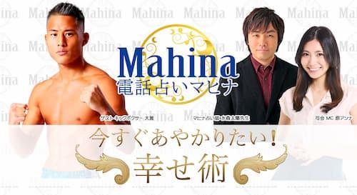 7/29(水)20時から水森太陽先生が、K-1チャンピオン大雅さん出演「電話占いマヒナ今すぐあやかりたい!幸せ術」に生出演!