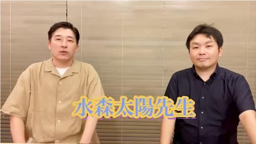 あべこうじさんのYouTubeチャンネルで水森太陽先生がご出演!