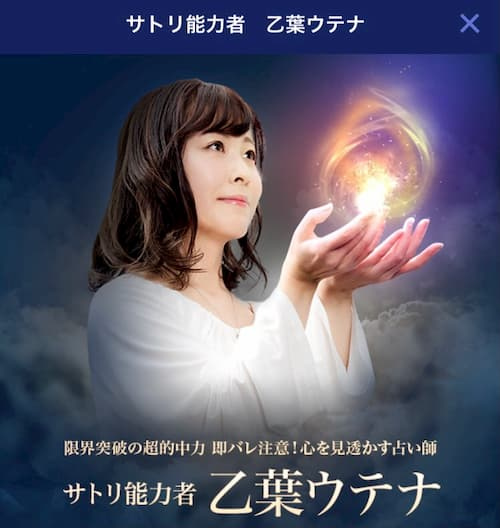 LINE占いにて乙葉ウテナ先生のコンテンツがリリース開始!
