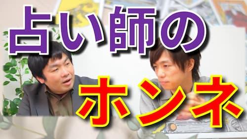 占い館セレーネYouTubeチャンネルで水森太陽と木田真也先生のコラボ動画が公開!