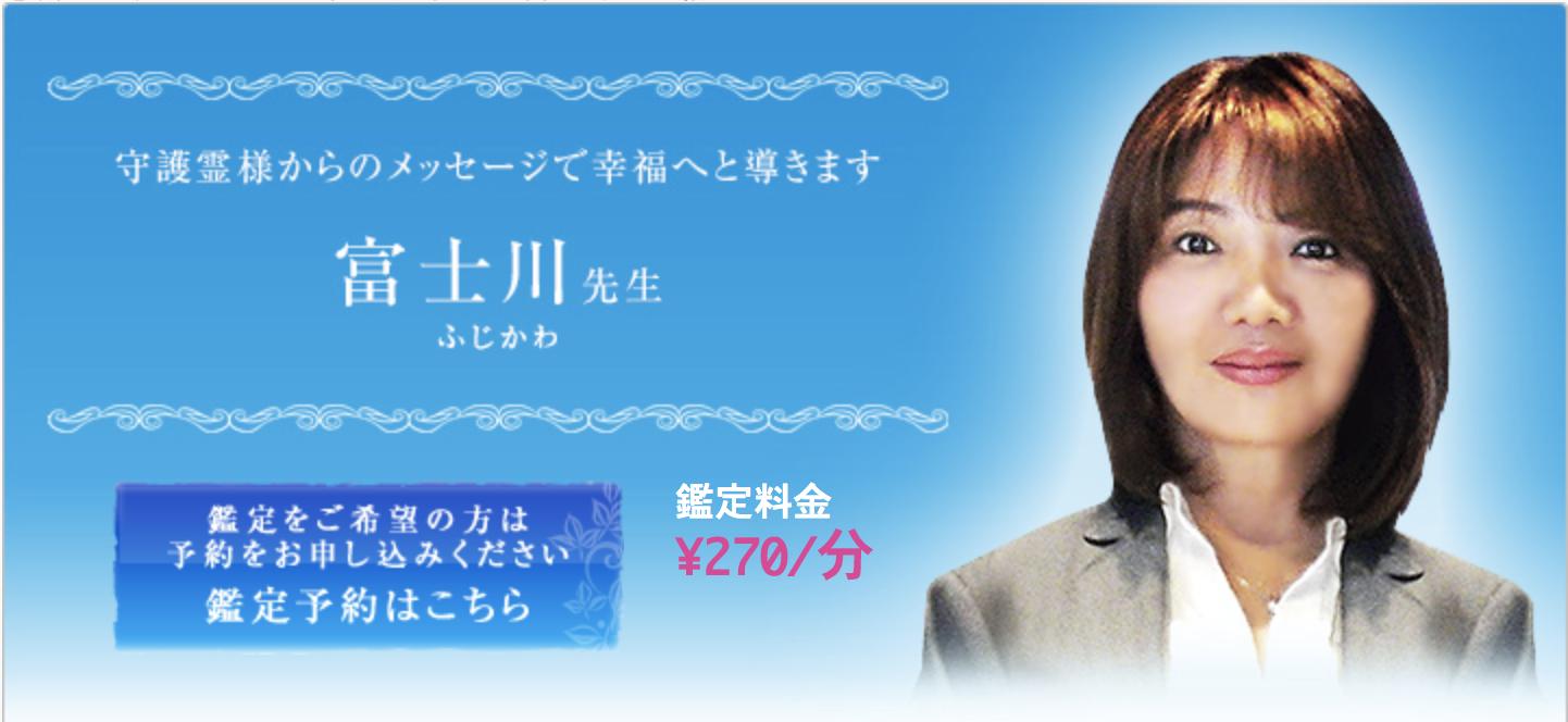 電話占いステラコールに在籍している富士川(ふじかわ)先生のキャプチャ