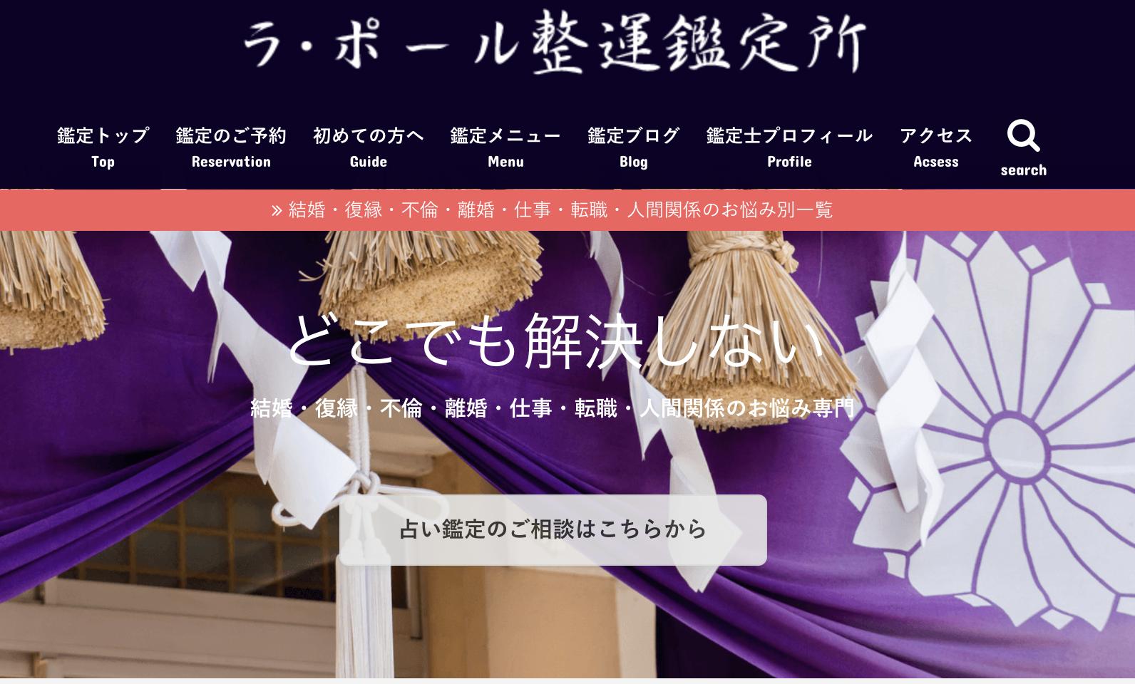 福岡の占いラポールの公式ページ