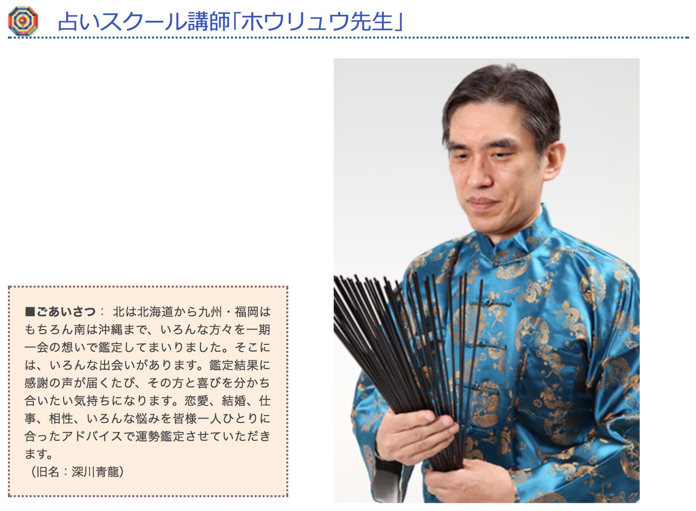 宝琉館本館に在籍している深川宝琉先生