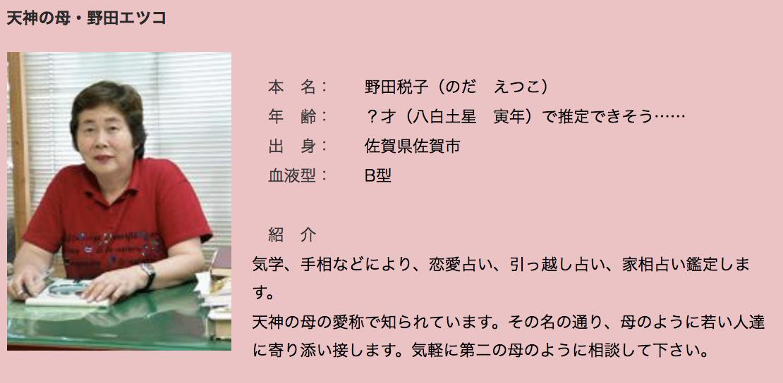 天神の母に在籍している野田エツコ先生