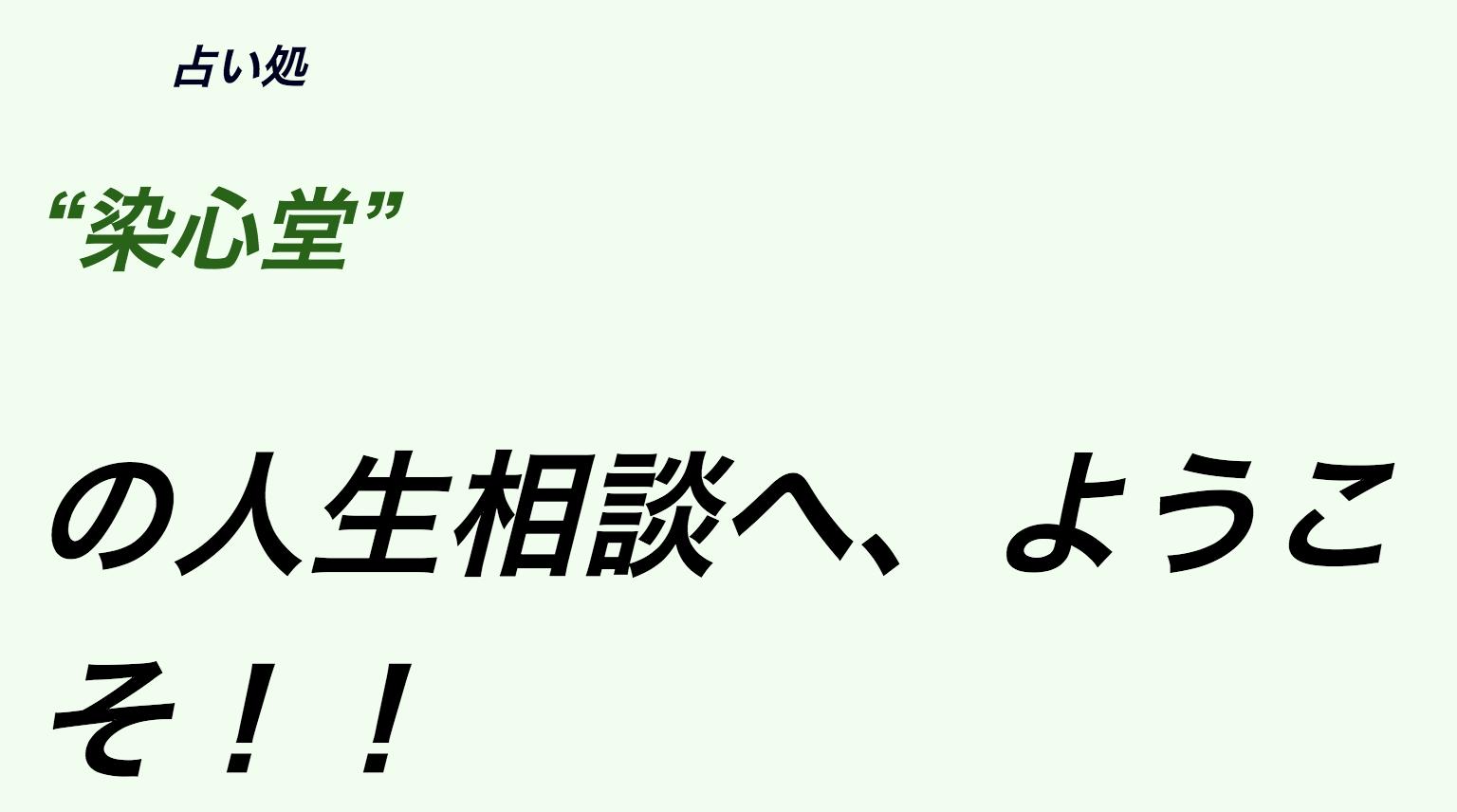 染心堂の公式ホームページ