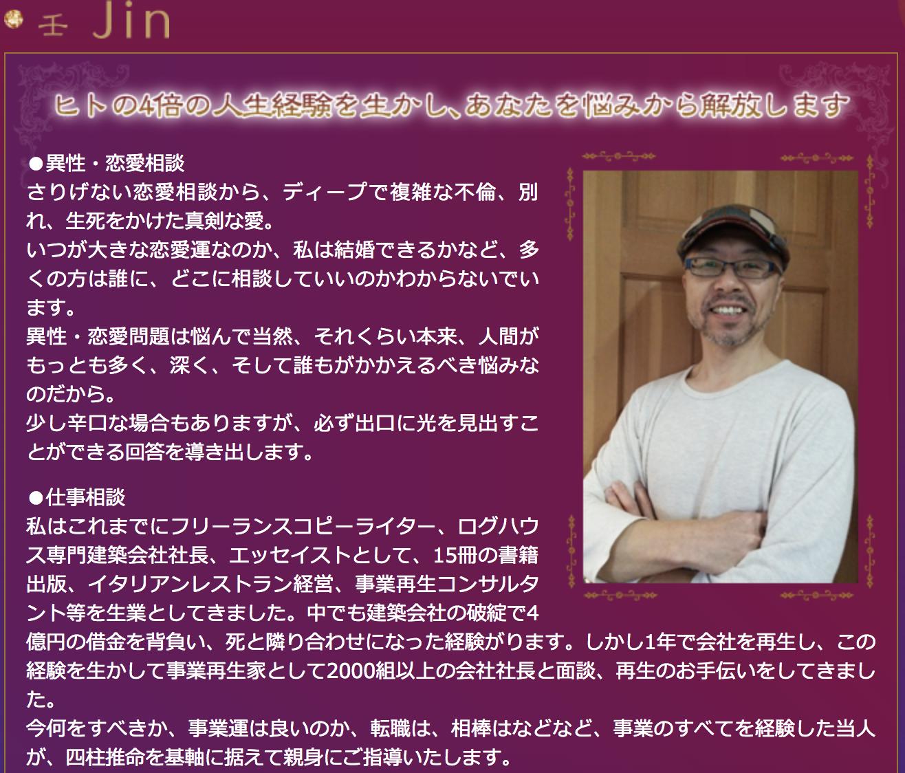 たいようの館でおすすめな占い師:JIN先生