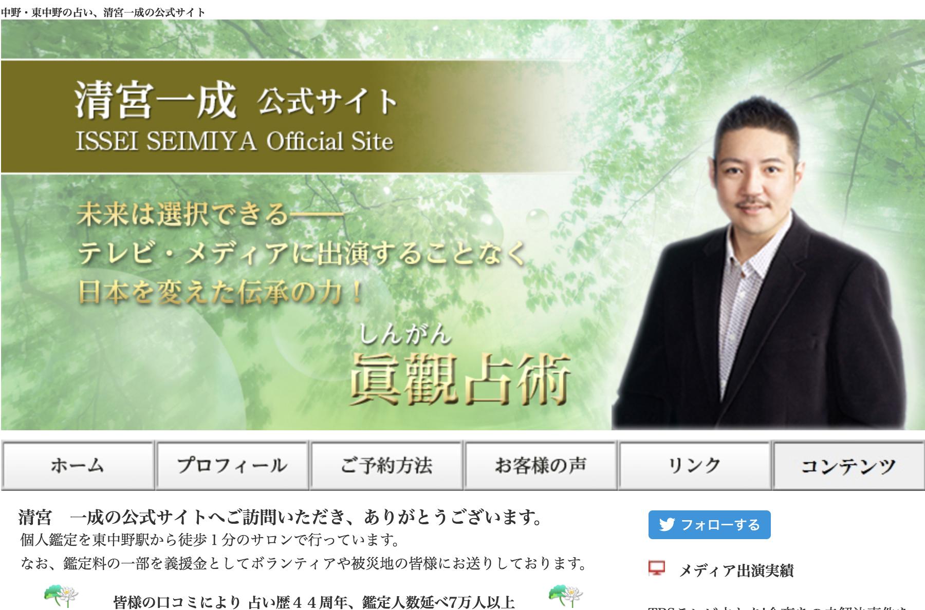 清宮 一成 占いサロンの公式ホームページ