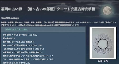 姫〜占いの部屋の公式ページ