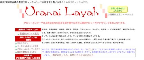 タロット占いLayahの公式ページ
