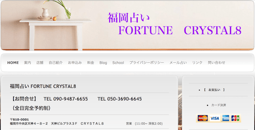 FORTUNE CRYSTAL8の公式ページ