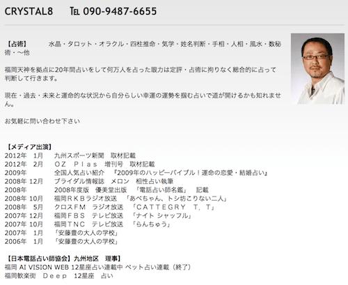FORTUNE CRYSTAL8に在籍しているCRYSTAL8先生