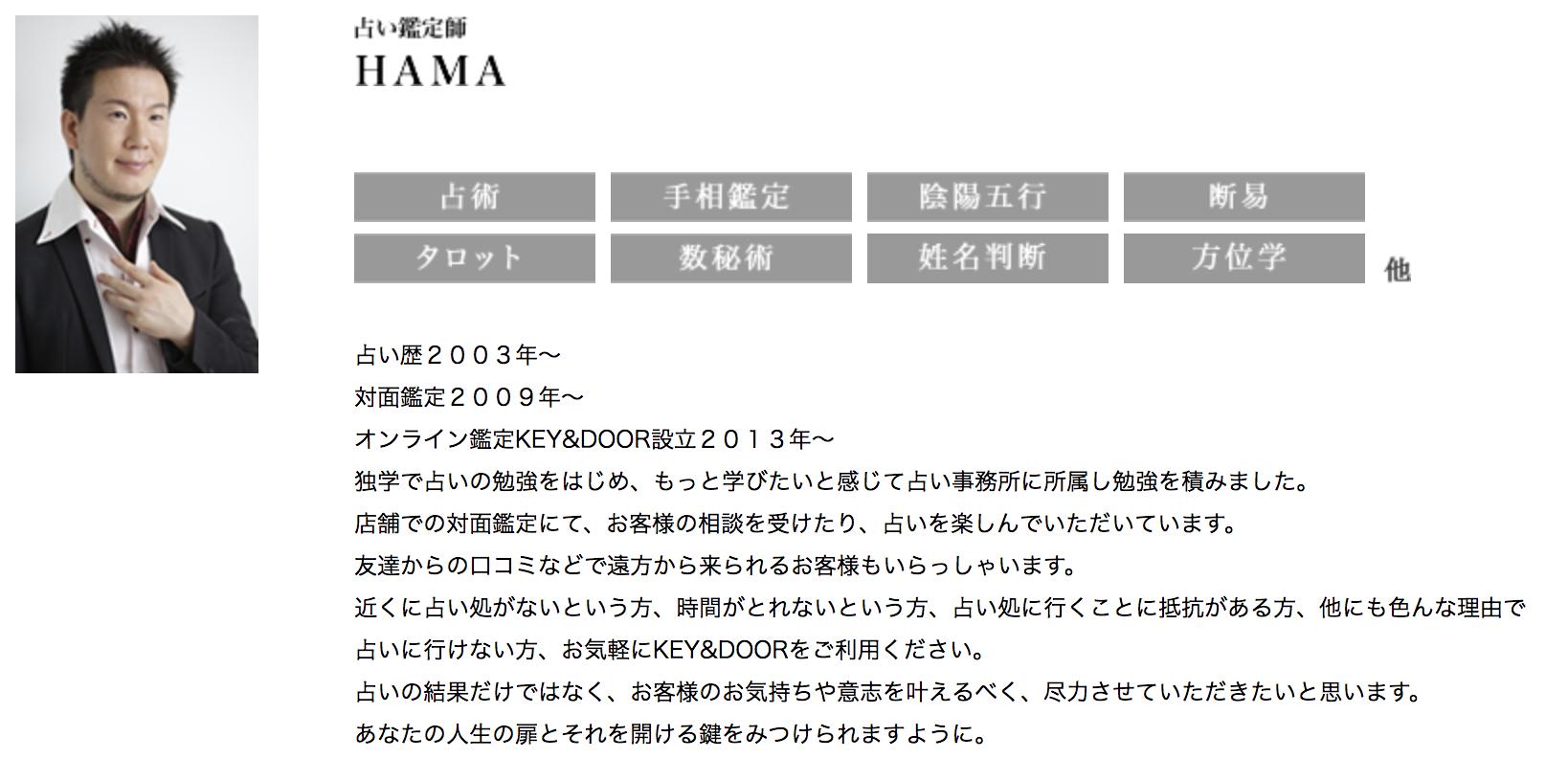 京都の占い処Key&Doorを運営しているHANA先生