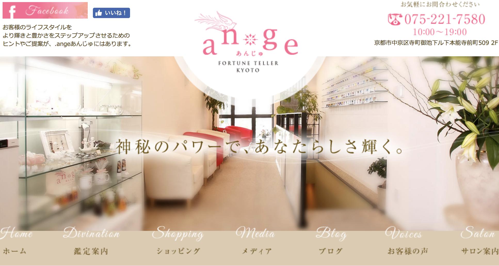 .angeあんじゅの公式ホームページ