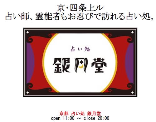 占い処 銀月堂の公式ホームページ