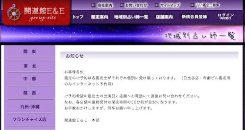 開運館E&Eの公式ホームページ