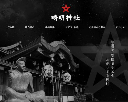 晴明神社の公式ホームページ