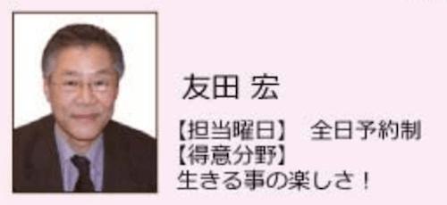 情報推命学京都駅前支部に在籍している友田先生