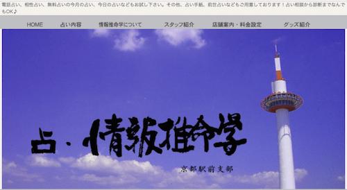 情報推命学京都駅前支部の公式ホームページ