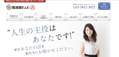 北海道開運館E&E札幌パセオ鑑定所