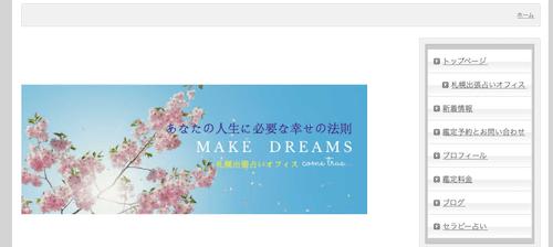 札幌出張占いオフィス