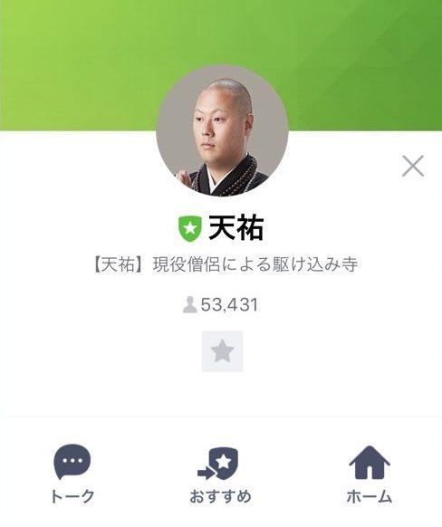 天祐先生のLINEトーク画面