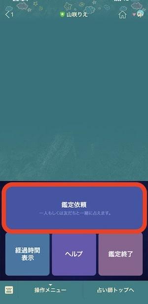 LINEトーク占いに在籍している山咲りえ先生のトーク画面キャプチャ
