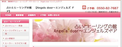 エンジェルズ・ドア