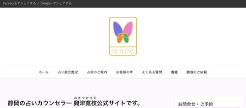 手相・紫微斗数・タロット・六甲法占星術の興津寛枝