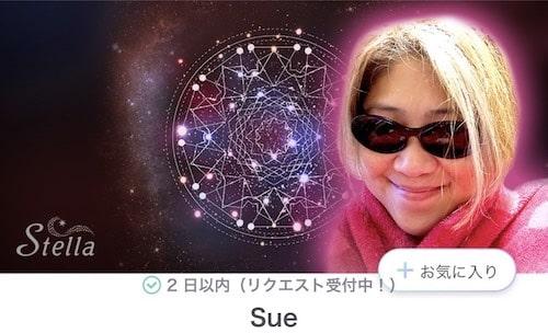 チャット占いアプリステラに在籍しているSue先生のキャプチャ