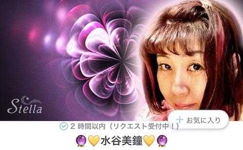 チャット占いアプリステラに在籍している水谷美鐘先生のキャプチャ